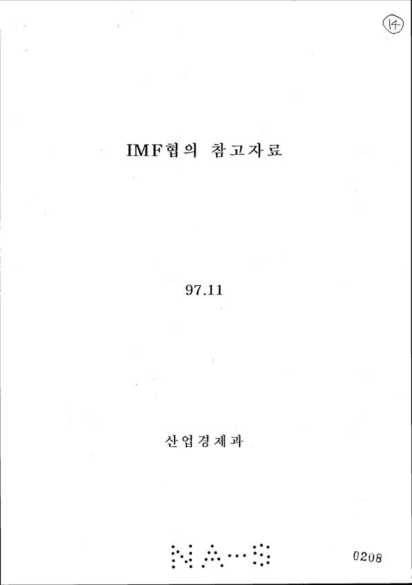 IMF협의 참고자료