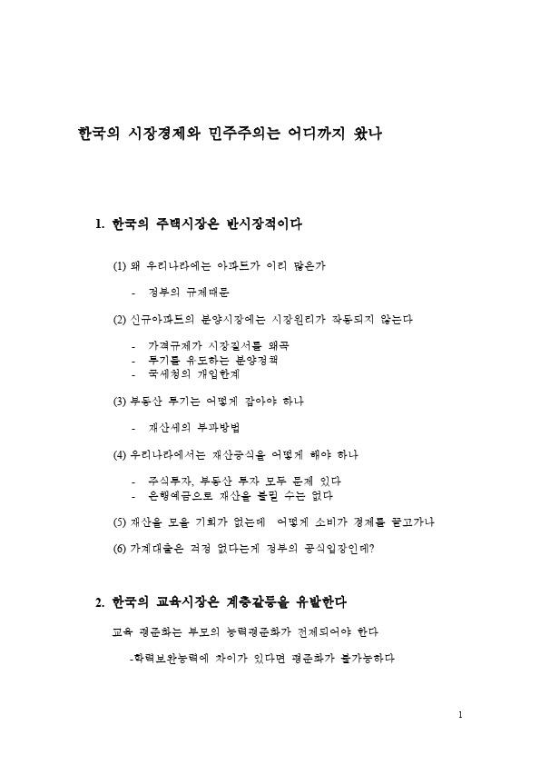유한수 - 월례정책세미나-시장경제와_민주주의(020322)
