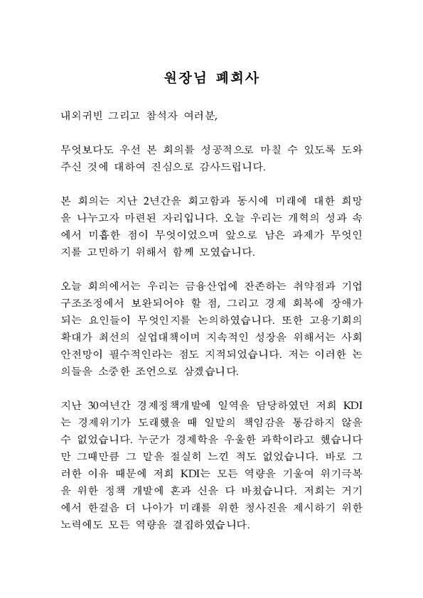 이진순 한국개발연구원장 - 폐회사