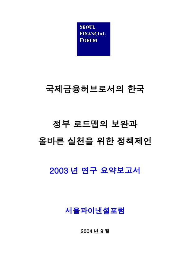 서울파이낸셜포럼 - SFF Annual Report 2003 국제금융허브로서의 한국 1