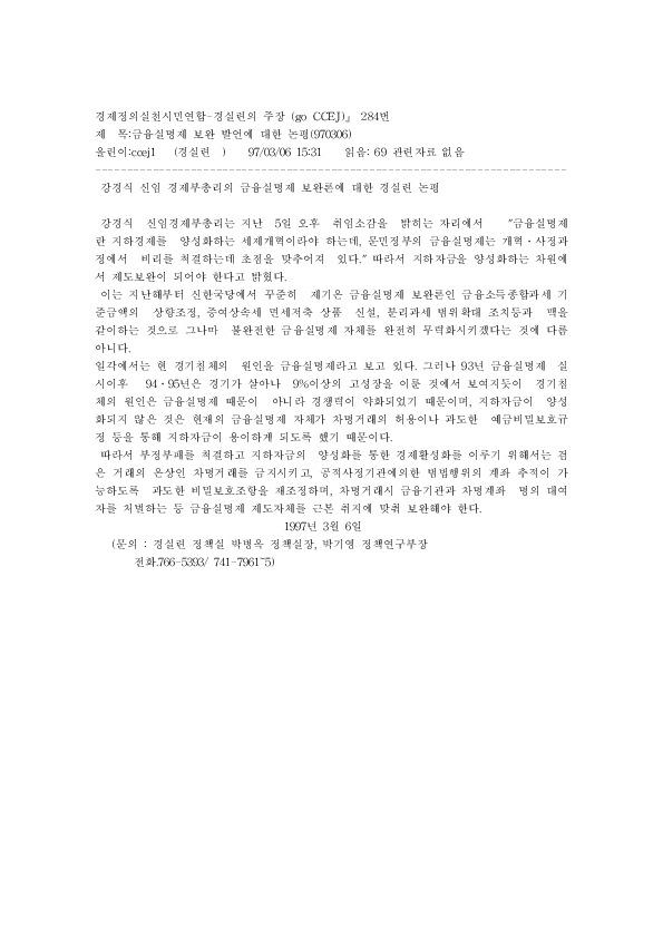 97-03-04 강경식 신임 경제부총리의 금융실명제 보완론에 대한 경실련 논평