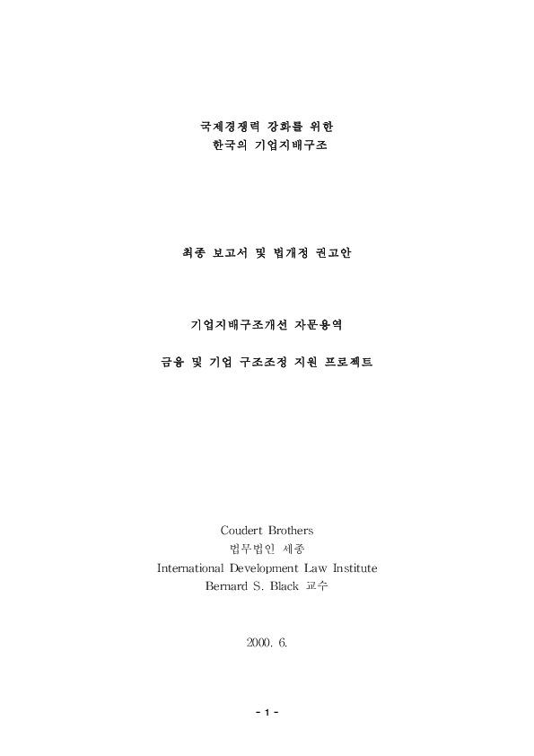기업지배구조개선을 위한 연구용역보고서 (법무부 법무심의관실)