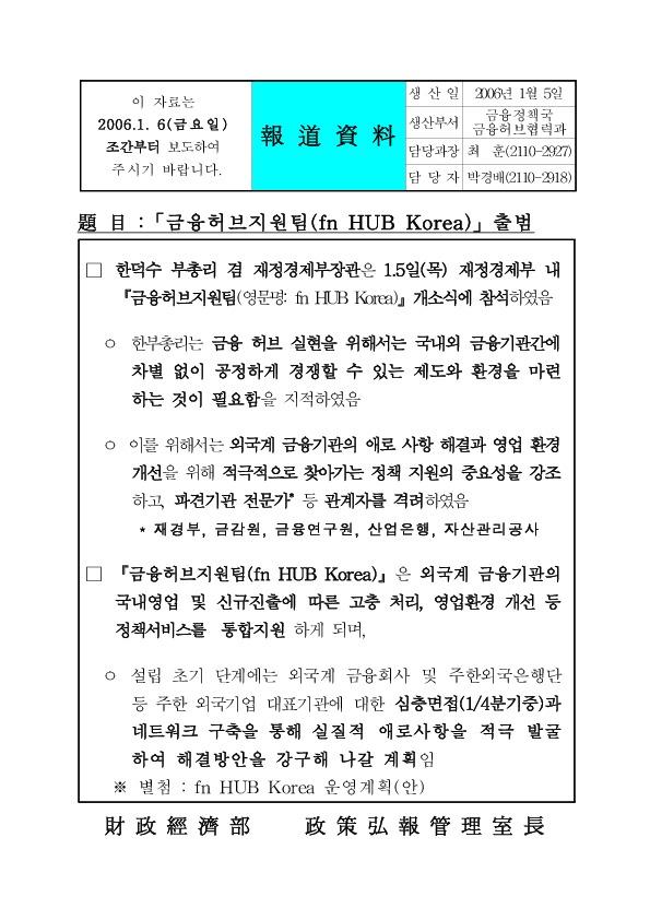 재정경제부 금융정책국 금융허브협력과 - 금융허브지원팀(fn HUB Korea) 출범 (2006.1.5)
