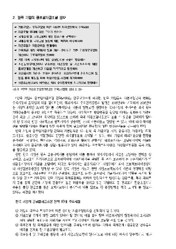 김동순 - 한국 기업의 글로벌자금조달 전략 (1999.6.5)