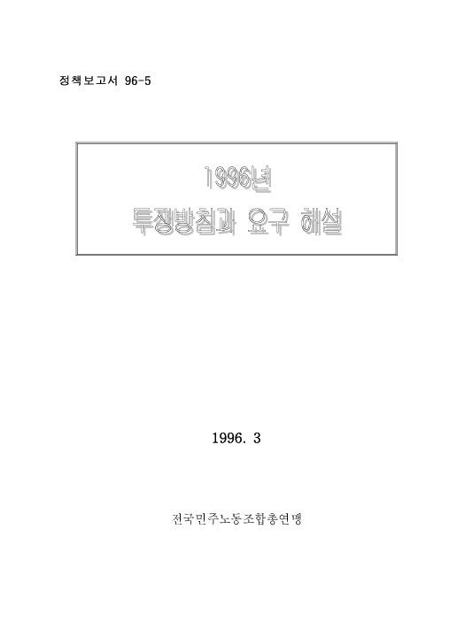 [단행본] 96년 투쟁방침과 요구해설