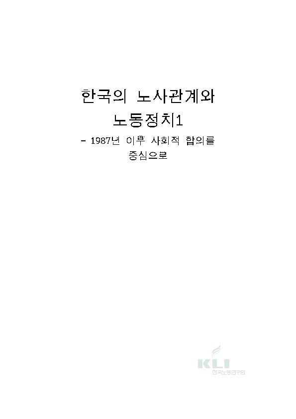한국의 노사관계와 노동정치1- 1987년 이후 사회적 합의를 중심으로
