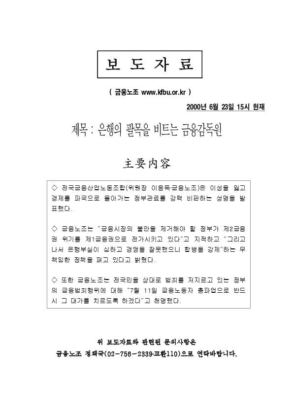 금융노련 - 은행의 팔목을 비트는 철밥통 금융감독원 (2000.6.23)
