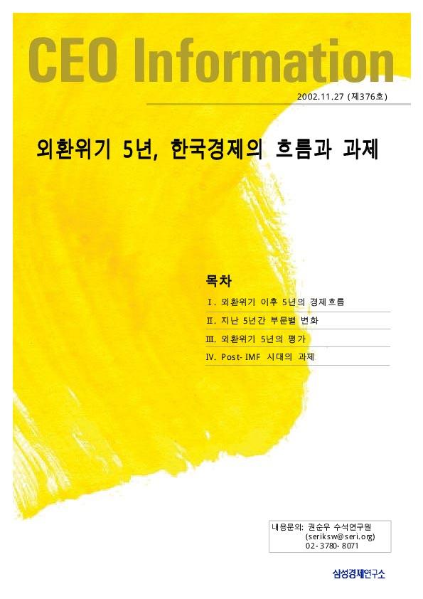 외환위기 5년, 한국경제의 흐름과 과제 [SERI 2002.11.27]