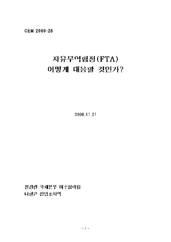 자유무역협정(FTA), 어떻게 대응할 것인가 (전경련 2000)