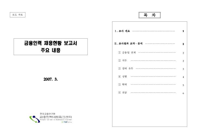 금융연구원 금융인력네트워크센터 - 2006년도 금융인력 채용현황 2 (2007.3)