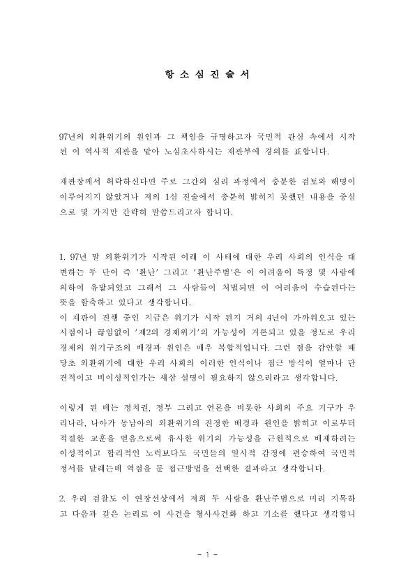 피고인 진술서 (김인호)