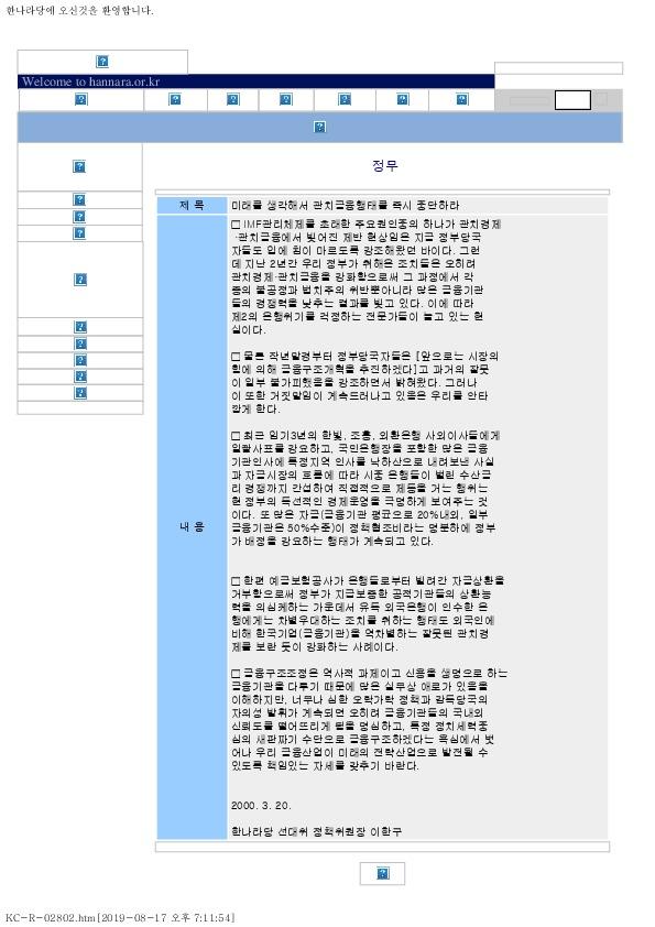 한나라당 - 관치금융 중단하라 (2000.6.9)