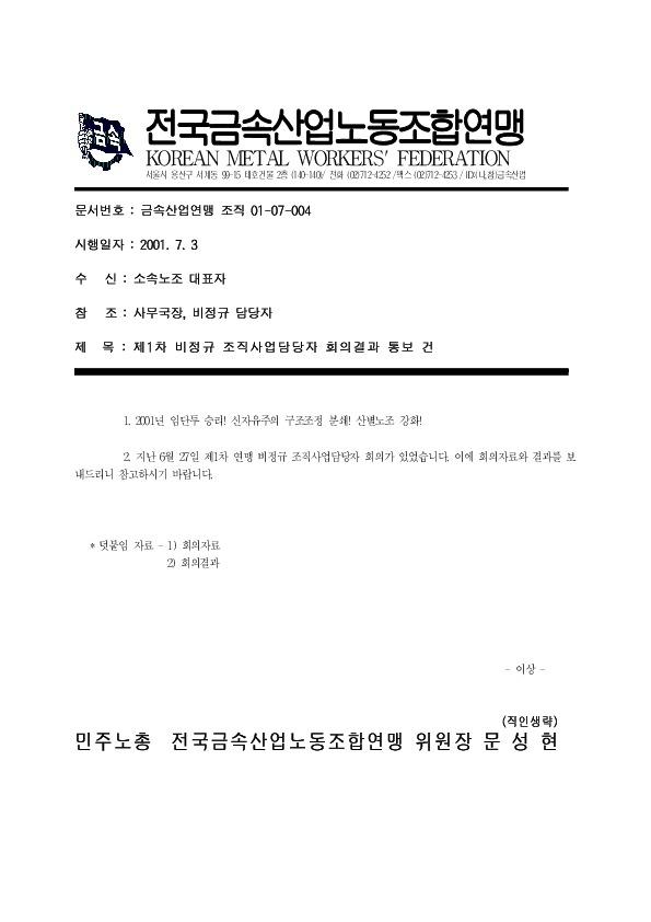 전국금속산업노동조합연맹 - 제1차 비정규 조직사업담당자회의결과 (2001-07-03)