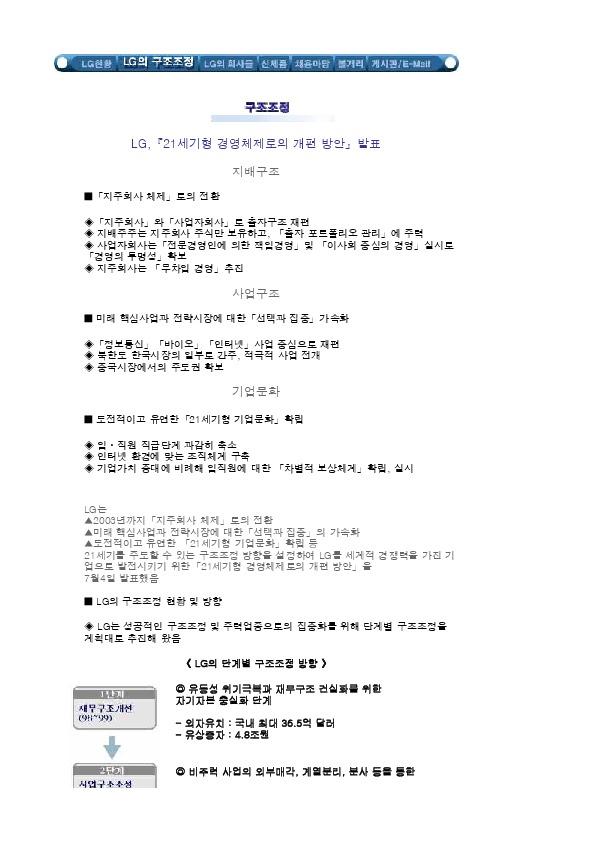 LG 구조조정 - 지주회사체제
