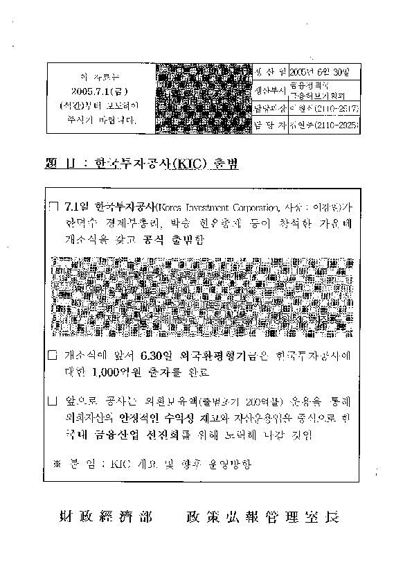 재정경제부 금융정책국 금융허브기획과 -  한국투자공사(KIC) 출범 (2005.7.1)