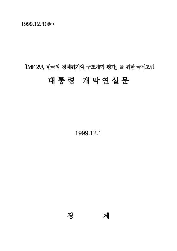 김대중 - 기조연설