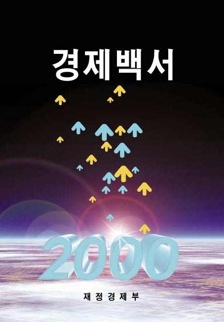 2000 경제백서
