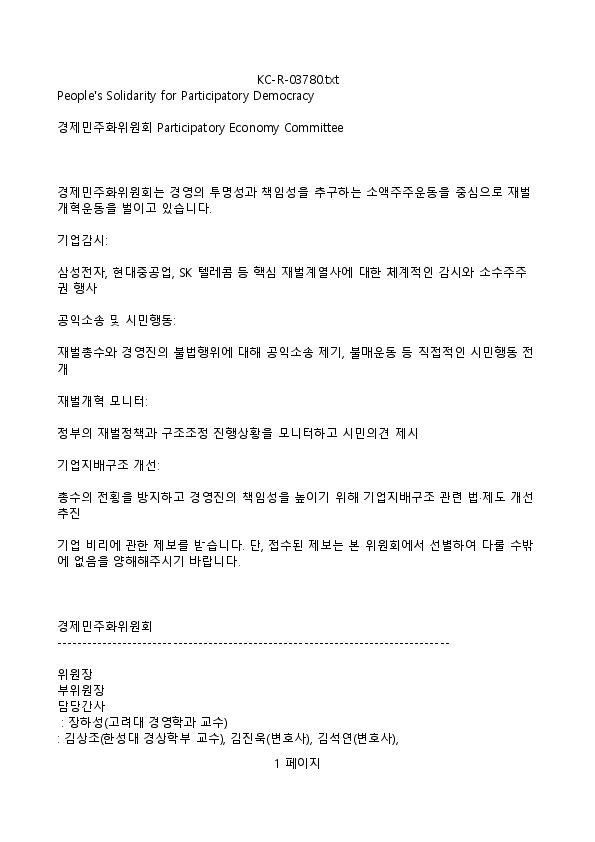 경제민주화위원회 및 소액주주운동 소개