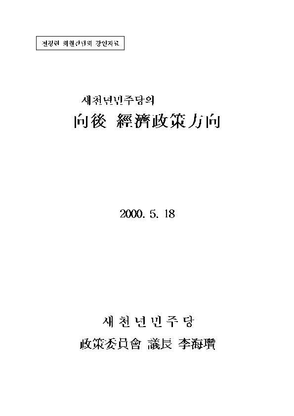 이해찬 민주당 정책위의장 강연 자료 (2000.5.19)