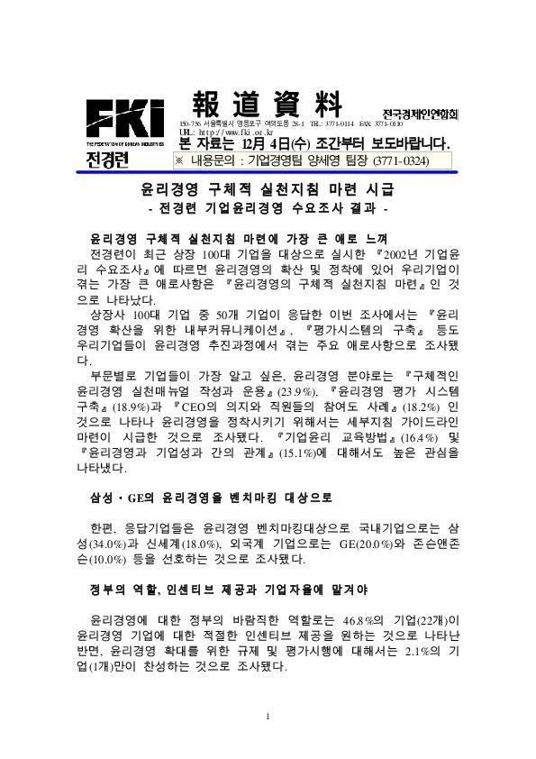 전경련 - 기업윤리경영 수요조사 결과 [2002_1204]