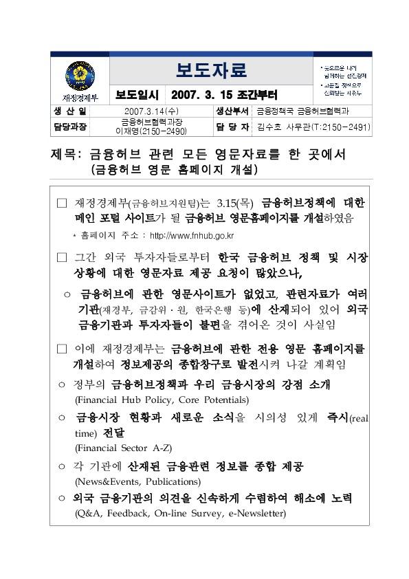 재정경제부 금융허브지원팀 - 금융허브 영문 홈페이지 개설 (2007.3.15)