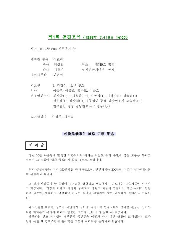 제1회 공판기록 (98.07.10) 강경식, 김인호