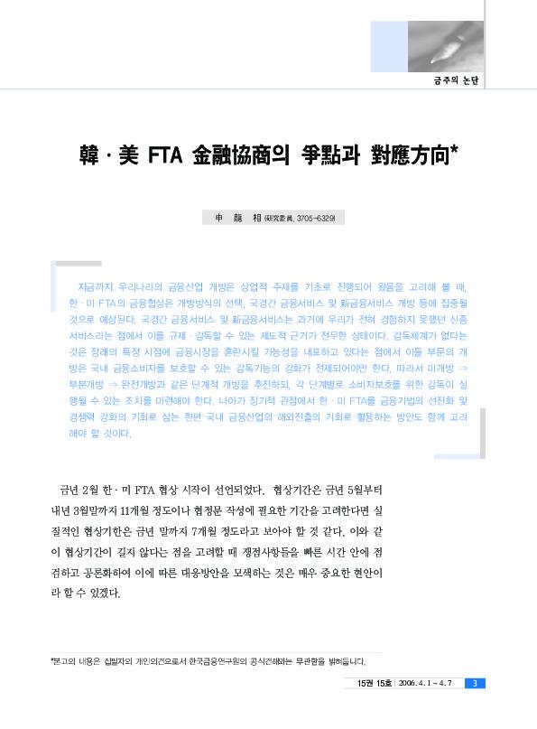 신용상 - 한·미 FTA 금융협상의 쟁점과 대응방향 [한국금융연구원 주간금융브리프15-15 2006.4.10]