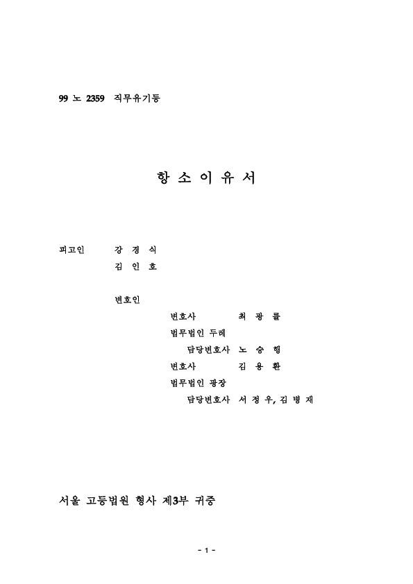 항소이유서