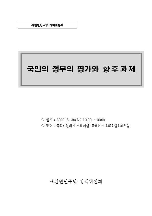 민주당 - 국민의 정부의 평가와 향후 과제 (정책토론자료, 2000.5.30)