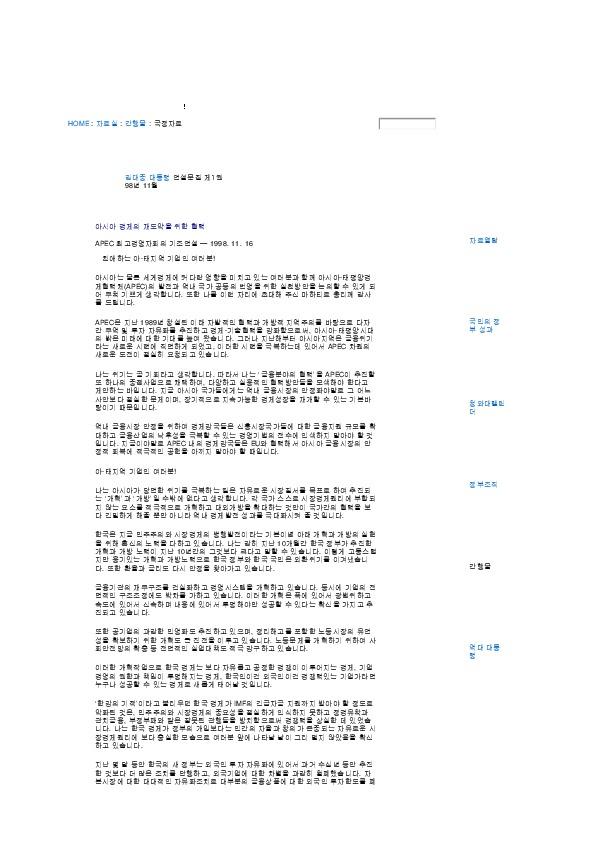 김대중 - 아시아 경제의 재도약을 위한 협력 (1998.11.16)