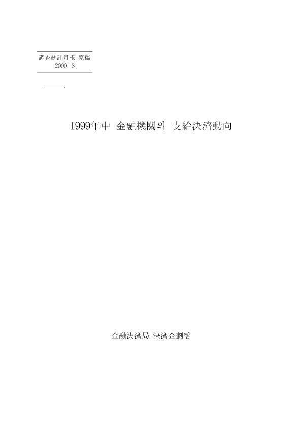 [2000.3]1999년중 금융기관의 지급결제동향