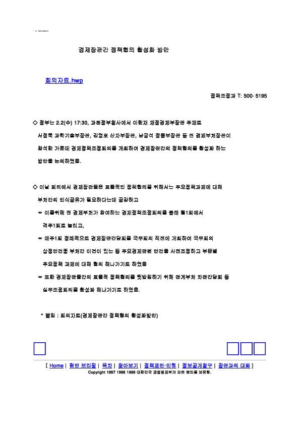 경제정책조정회의 - 경제장관간 정책협의 활성화 방안_보도자료 (2000.2.2)