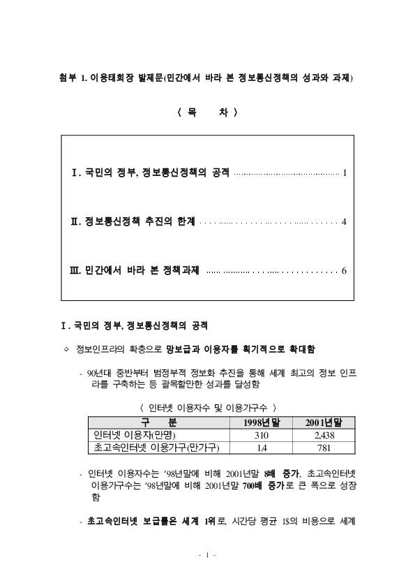 전경련 e-Korea 프로젝트 세미나 2002_0502유첨자료