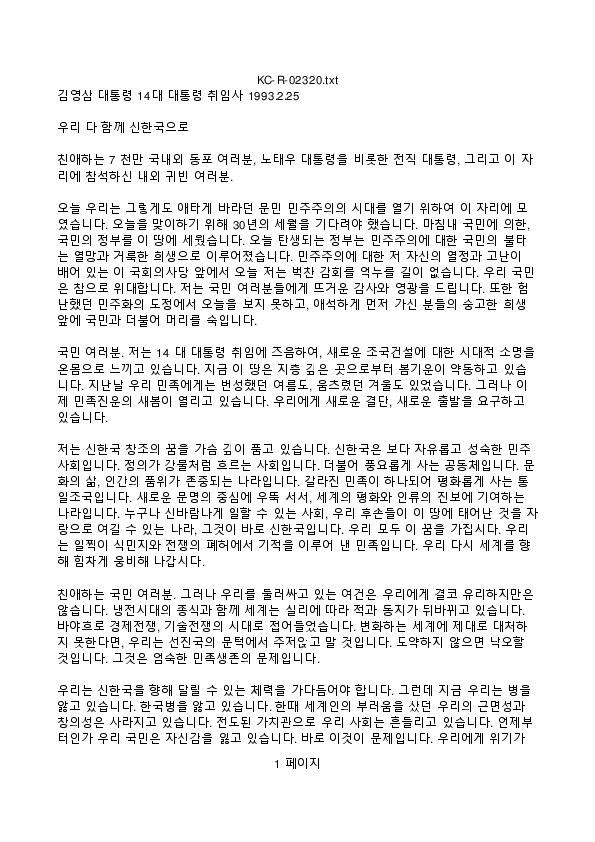 김영삼 대통령 연설문 [14대 대통령 취임사 1993.2.25]
