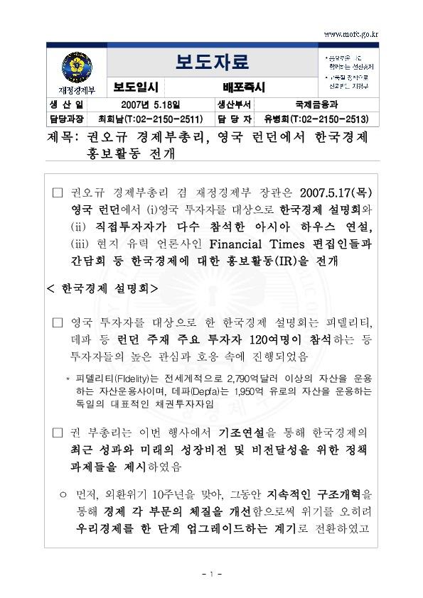 권오규 경제부총리, 영국 런던에서 한국경제 홍보활동 전개 (2007.5.17)