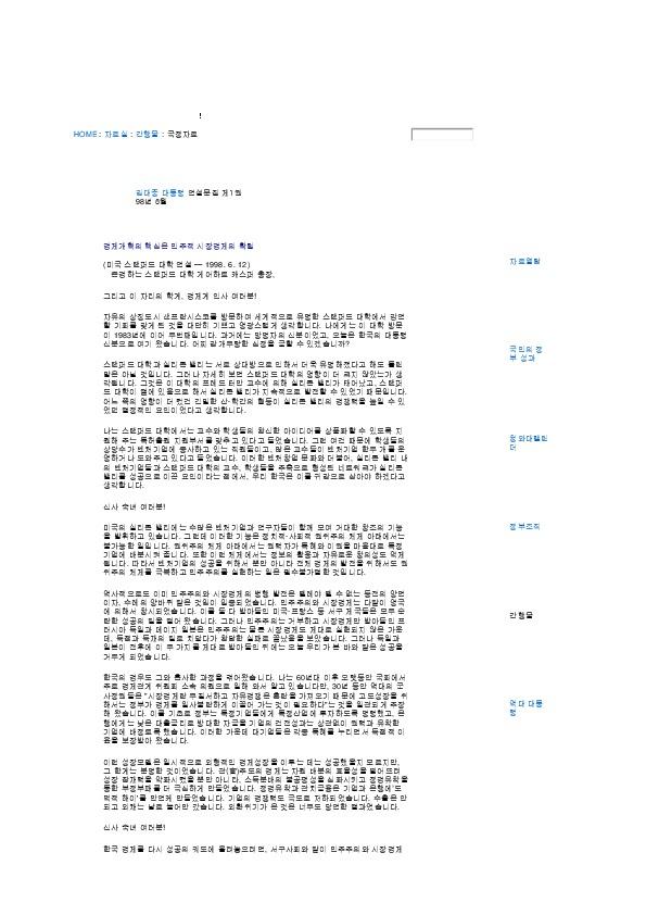 김대중 - 경제개혁의 핵심은 민주적 시장경제의 확립 (1998.6.12)