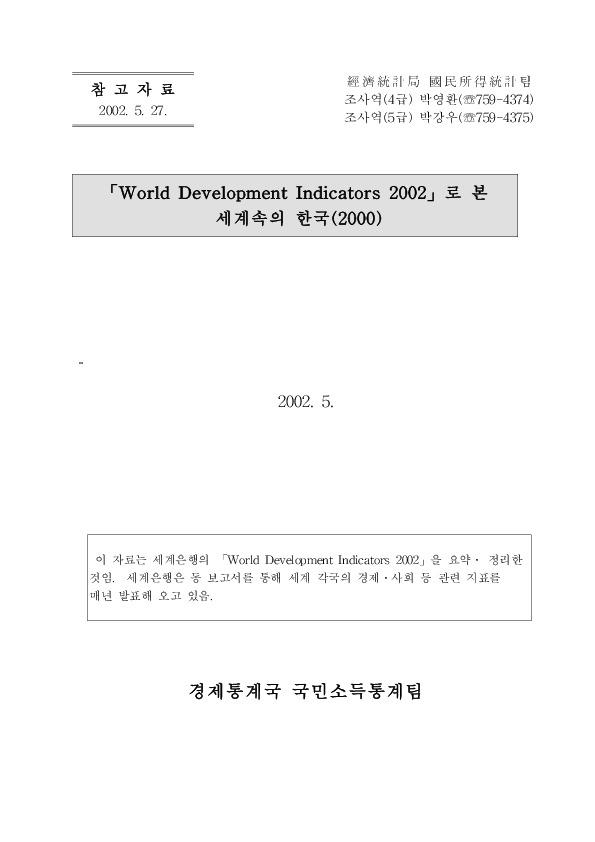 World Development Indicators 2002 속의 한국