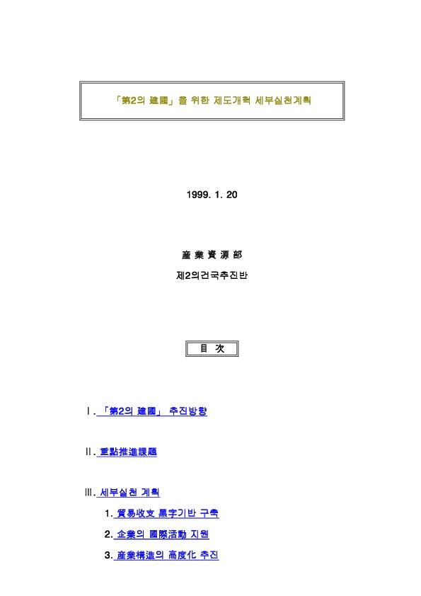 산자부 - 제2의건국을 위한 제도개혁 세부실천계획 (99.1.20)