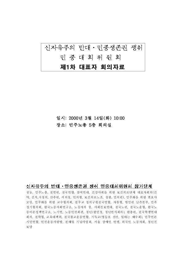 민중대회위원회제1차대표자회의자료