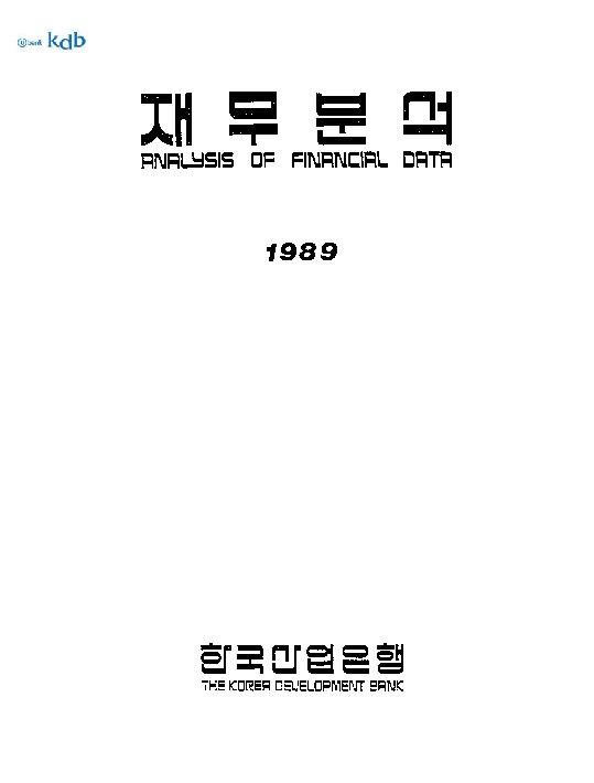 기업재무분석 1988