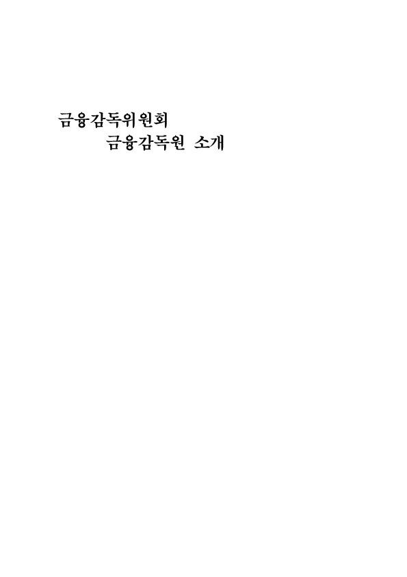 금감위 금감원 소개