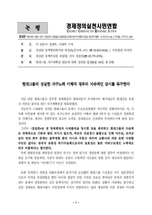 00-08-14 현대그룹의 성실한 자구노력 이행과 정부의 지속적인 감시를 촉구한다