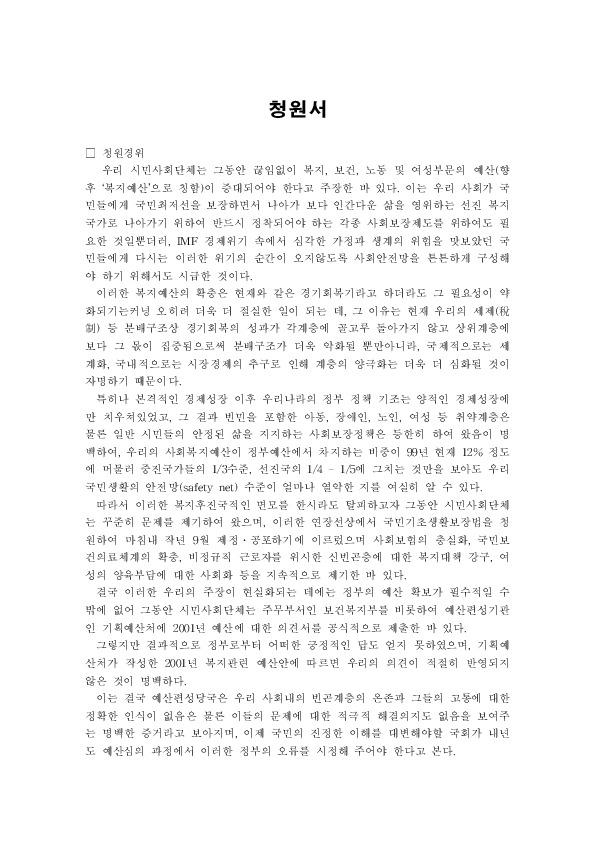 [2001년 사화보장예산안]청원서