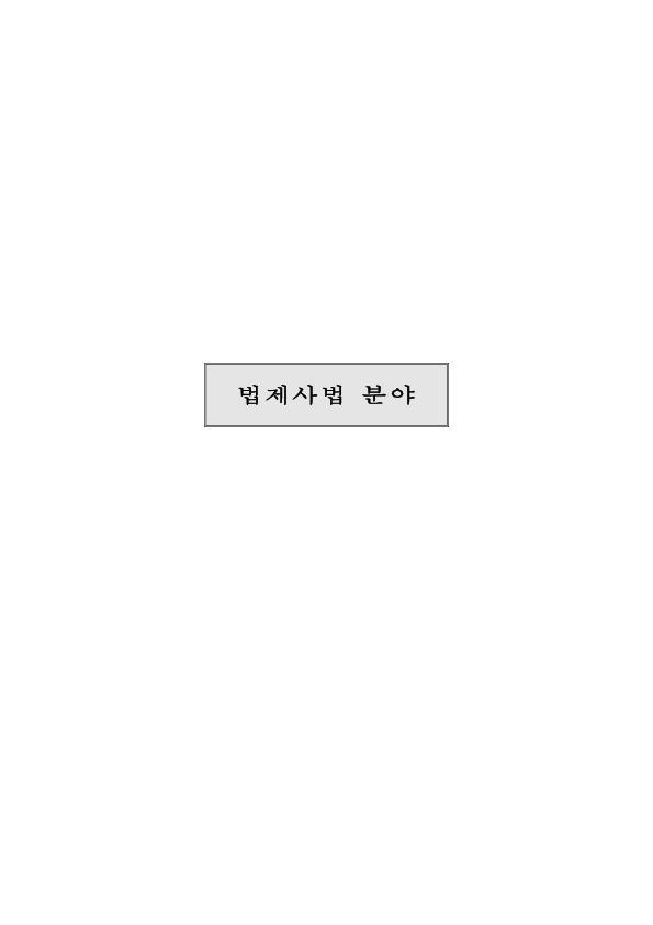 한나라당 - 김대중 정부 3년을 평가한다 (2001.2)