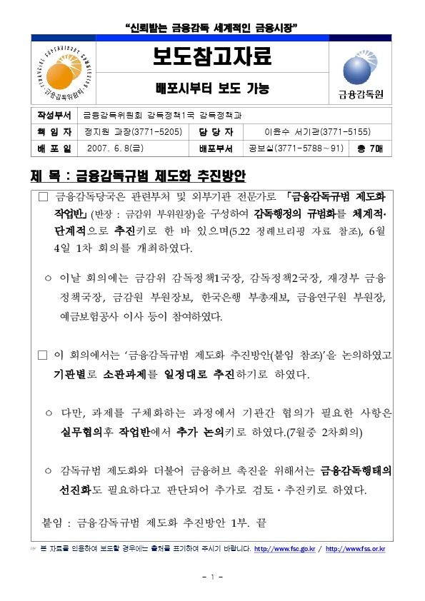 금융감독위원회 - 금융감독규범 제도화 추진방안 (2007.6)