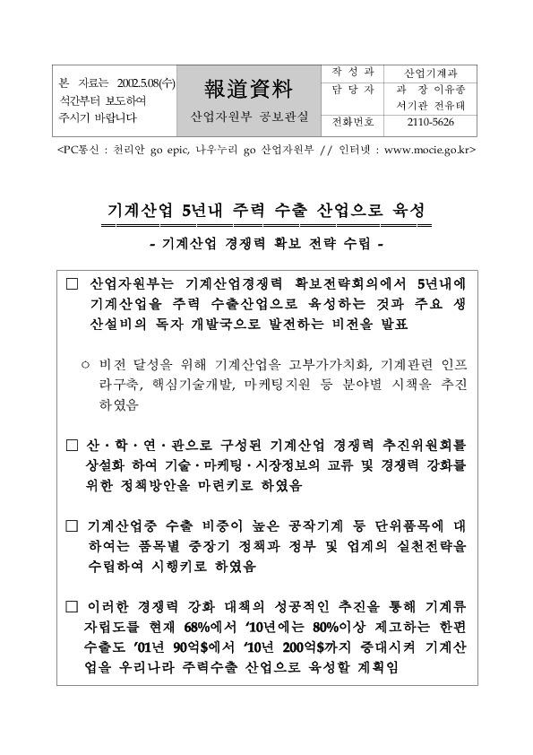 산자부 - 산업기계육성전략(02.5.8)