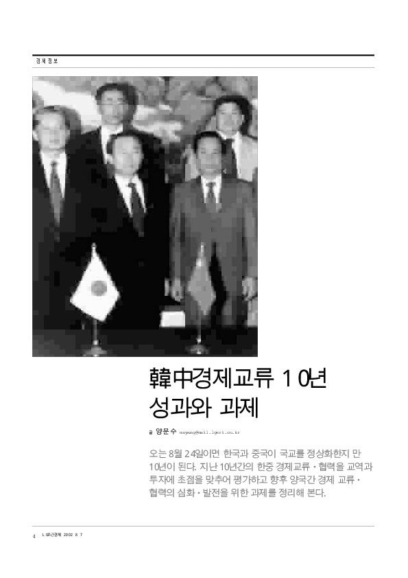 한중경제교류 10년 성과와 과제 [LG주간경제687호 2002.08.07]