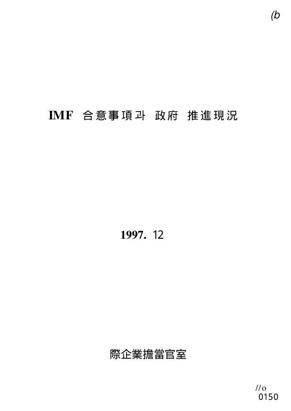 IMF 합의사항과 정부 추진현황