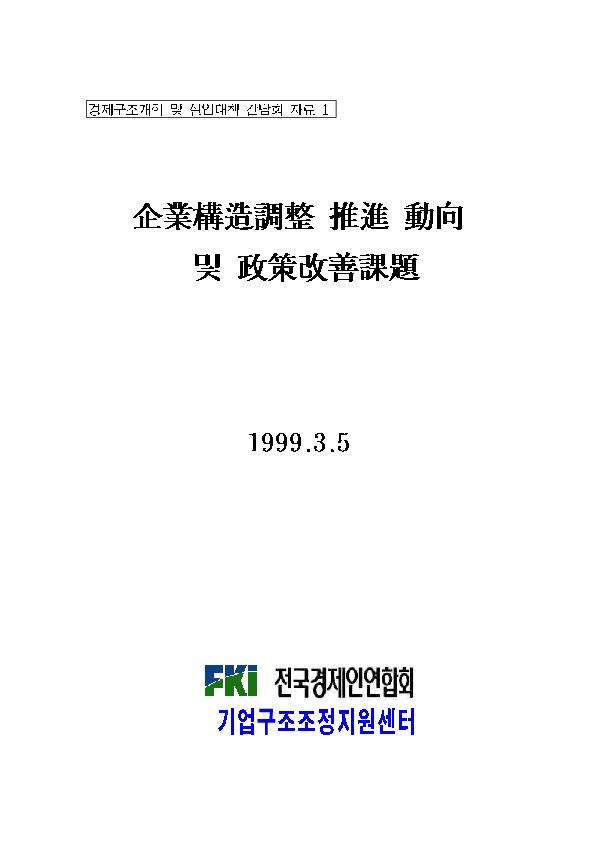 이병욱 - 기업구조조정 추진동향 및 정책개선과제 (99.3.8)