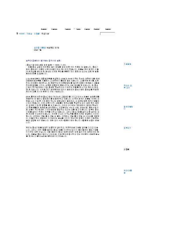 김대중 - 중소기업은 국가경제의 핵심적인 기반 (1998.7.20)
